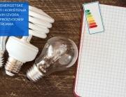 Povećanje energetske učinkovitosti i korištenja obnovljivih izvora energije u proizvodnim industrijama (1)